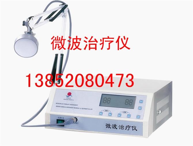 液晶脉冲式微波综合治疗仪微波综合理疗仪