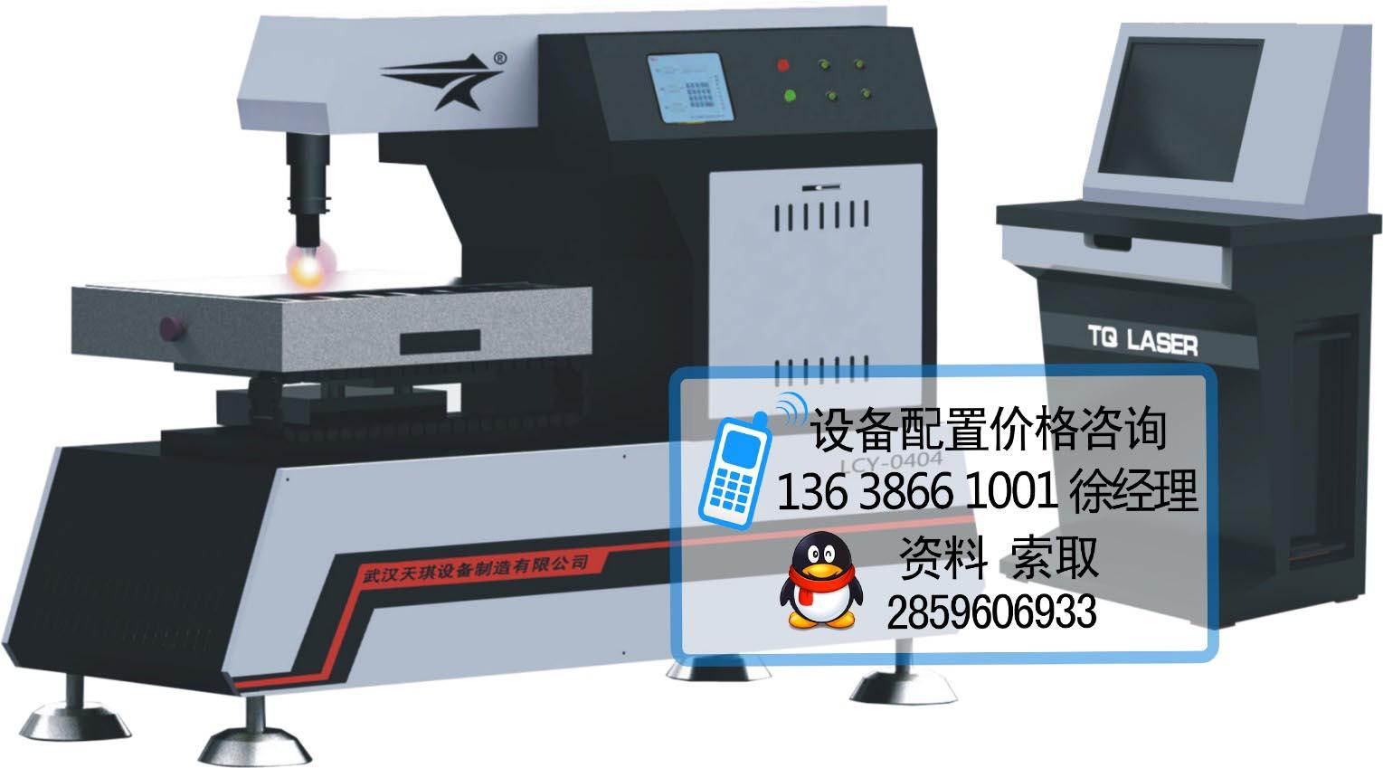 固体激光切割机,机器人激光切割机,激光打标机,激光焊接机等30多种