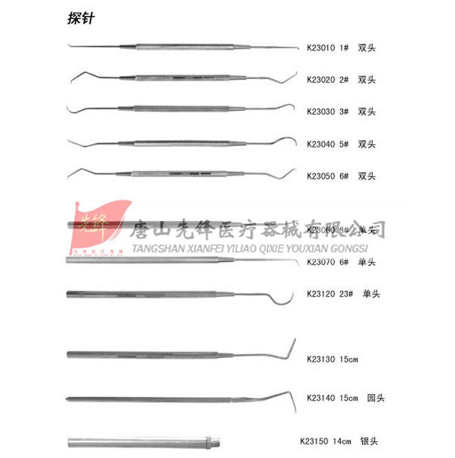口腔科器械/牙科