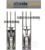德国Attocube极低温强磁场扫描近场光学显微镜Attocube SNOM
