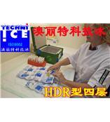 HDR型28CM*40CM豪杰丽特冰袋 techniice 胰岛素低温冷藏 疫苗低温冷藏