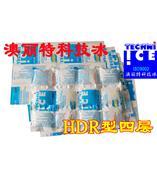 HDR型20CM*28CM 低溫冷藏運送冰袋 快餐外賣配送冰袋 物流冰袋 超級冰袋