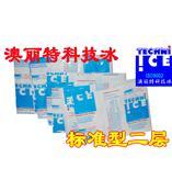 标准型二层20CM*14CM冰袋 速冷冰袋 快递冰袋 生物制剂冰袋 techniice