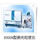 供應9300H型激光粒度儀