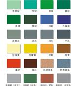 各种颜色环氧树脂地坪漆
