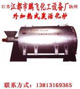 CHJ系列外加熱式炭活化爐