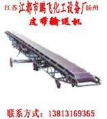 PS系列皮帶輸送機