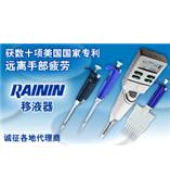 RAININ(瑞宁)移液器(RAININ Pipettes)
