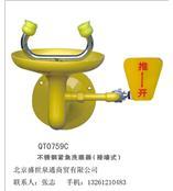 不锈钢紧急洗眼器(接墙式)QT0759C北京洗眼器、壁挂洗眼器、化工厂洗眼器、实验室洗眼器