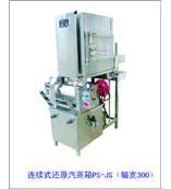 电动小轧车/ 连续式还原汽蒸箱 /染色小样机
