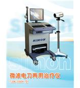 天津赛盟医疗厂家直供微波电刀两用治疗仪