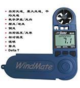 WindMate手持式氣象計 WM300 WM350 手持式氣象站 手持式氣象儀 氣象監測儀