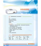 天津赛盟医疗厂家直供全自动洗胃机
