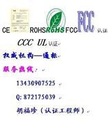 江浙特价办理卡片计算器CE认证找13430907525胡福珍