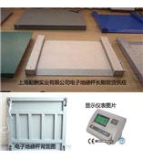 1.0*1.0米电子平台秤,松江2吨平台秤,配防爆防水平台秤