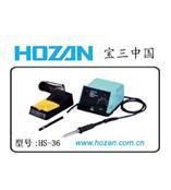 HOZAN(宝三)HS-18烙铁-深圳市昕雁仪器商行(杨小姐:13713931091)