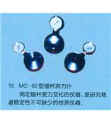 MC-60型矿用锚杆测力计