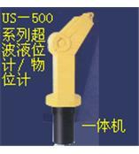 一體化超聲波液位計物位計 010-51798244