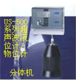 分體型超聲波液位計物位計 010-51798244
