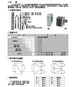 信号隔离器 中国 型号:ZDT2-TL-ISO-5B-N