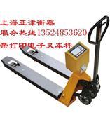 辽宁1.5吨托盘车秤报价¤1.5吨托盘车秤厂家¤深圳1.5吨托盘车秤