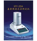 冠亚化工水分测定仪
