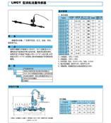 渦輪流量傳感器 型號:BKL50-LWGY