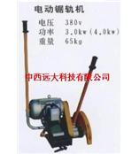 电动锯轨机(国产) 型号:RD-650/中国