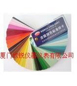 GSB05-1426-2001国标色卡-漆膜颜色标准样卡GSB05-1426-2001