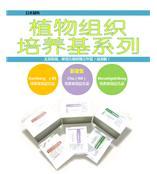 Wako(和光纯药)植物组织培养基(392-00591)