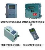天津便携式超声波流量计