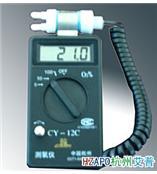 CY-12C便携式测氧仪£¬氧气检测仪