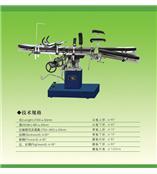 侧面操作综合手术床(国产)双台面 型号:JK7-3001C