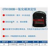 一氧化碳报警仪 型号:YA1-CTH1000B
