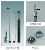 多用途沉积物采样器 型号:CYQ58- 库号:M384762