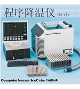 Ice-cube 14M  程序降温仪