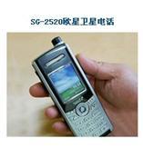 SG-2520欧星卫星电话