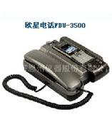 欧星电话FDU-3500