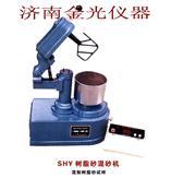 供应型砂铸造仪器SHY树脂砂混砂机