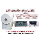 山东型砂铸造仪器GET-III智能发气性测定仪