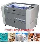 激光大师LTT模型实验室激光雕刻切割机I.LASER系列