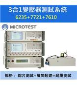 ¡¾益和原厂¡¿三合一变压器测试机 6235+7721+7610  /  6235+7700+7620