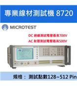 ¡¾益和原厂¡¿Cable/Harness Tester专业线材测试机 8710/8720/8720L