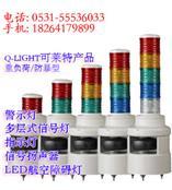 SES/SES-LF/SES-S内装信号音耐压防爆型警灯(150mm,123d)