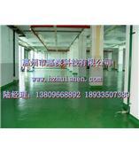 惠州惠深环氧地坪漆-国际地坪漆行业市场首家认可的品牌企业之一 国际知名品牌 值得信赖