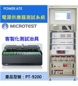 ¡¾益和原厂¡¿POWER ATE 电源供应器测试系统 PT-9200