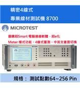 ¡¾益和原厂¡¿4-Wire Universal Cable/Harness Tester 精密四线式线材测试机 8700