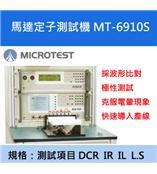 ¡¾益和原厂¡¿Motor Stator Tester 马达定子测试系统 MT-6910S