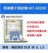¡¾益和原厂¡¿Motor Armature Tester 马达转子测试系统 MT-6920R