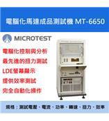 ¡¾益和原厂¡¿Universal Motor Tester 电脑化马达成品测试机 MT-6650